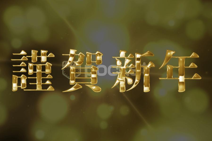 謹賀新年 キラキラと金色に光るお正月用フリー素材