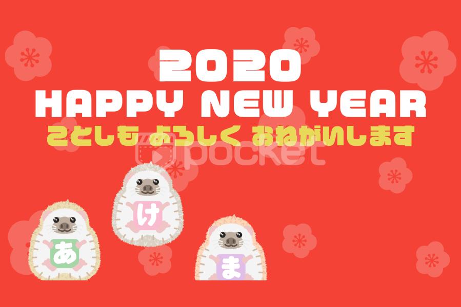 2020年用 動く年賀状 ねずみ年 ハリネズミのイラスト