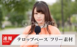 テロップベースの動画無料素材 ニュース速報03 ビデオポケット