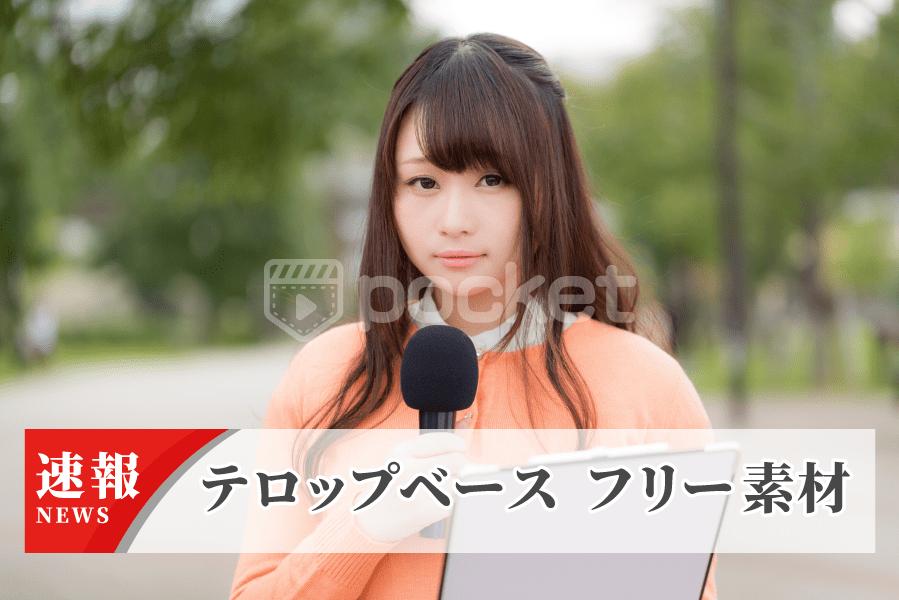 テロップベース(ニュース速報 Cタイプ)
