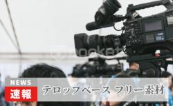 テロップベースの動画無料素材 ニュース速報02 ビデオポケット