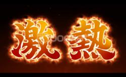 燃え上がる炎の激熱テキスト文字 無料動画素材