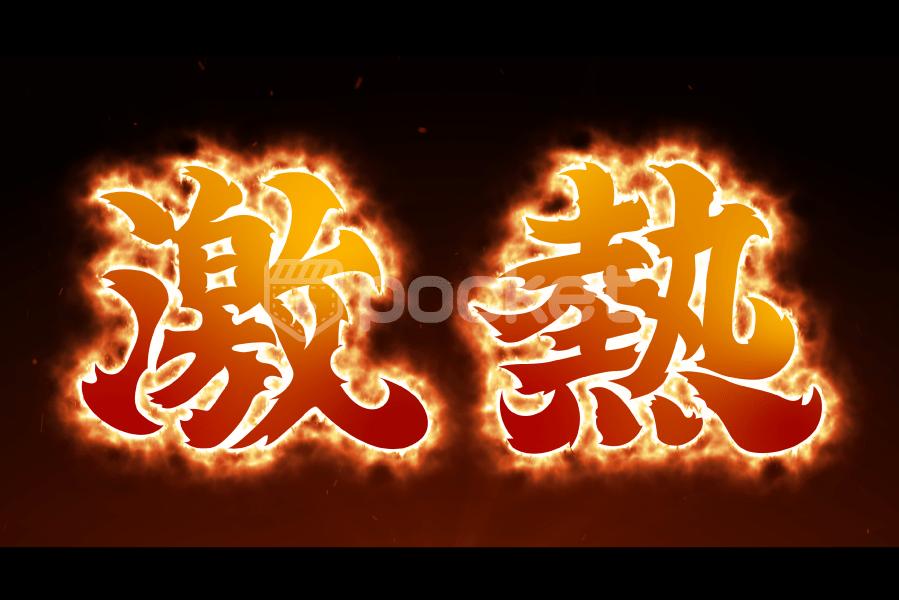 燃える激熱(激アツ)動画用素材 2パターン(背景透明)