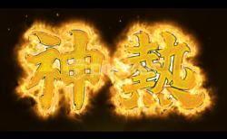 神熱 動画演出用テキスト動画素材 無料モーショングラフィックス