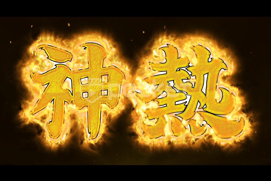 神熱テキスト動画素材 2パターン(背景透明)