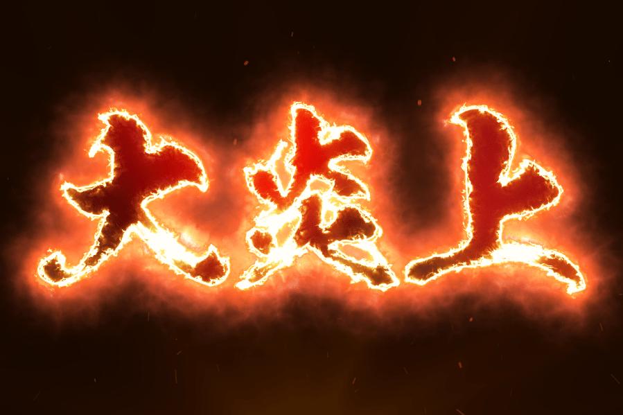 大炎上テキスト無料動画4K素材セット|グリーンバック