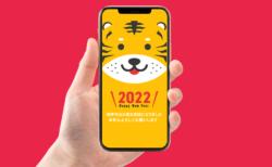 2022年 寅年 デザイン年賀 スマホ用縦動画